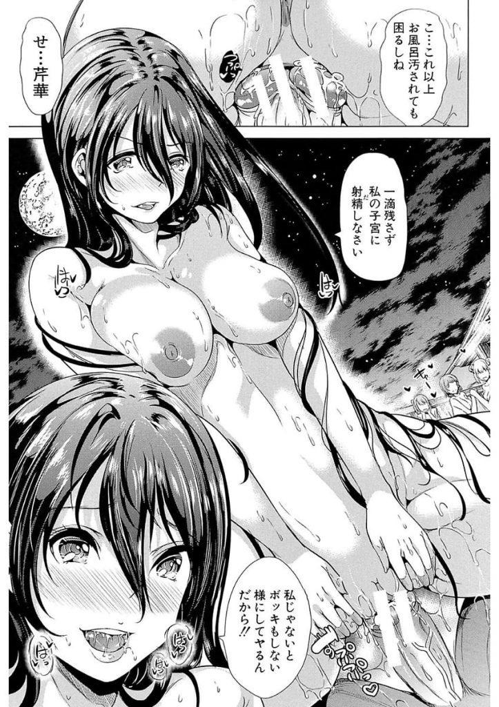 【エロ漫画】変態M男子が修学旅行の露天風呂でJK達に逆レイプされるが射精出来ずドS生徒会長のキス一発でスペルマ噴射!