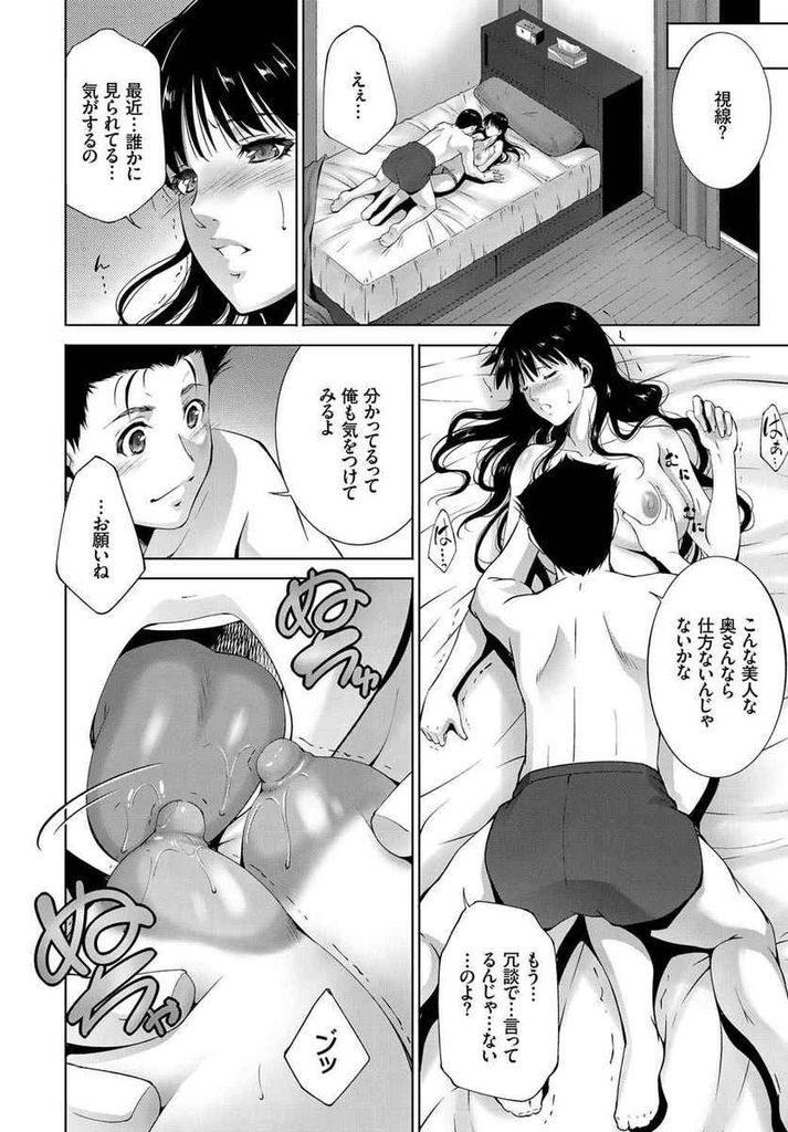 【エロ漫画】姉弟であることを隠して仮初の夫婦として暮らしてる二人だが家で愛し合う時は姉と弟に戻って中出し近親相姦!