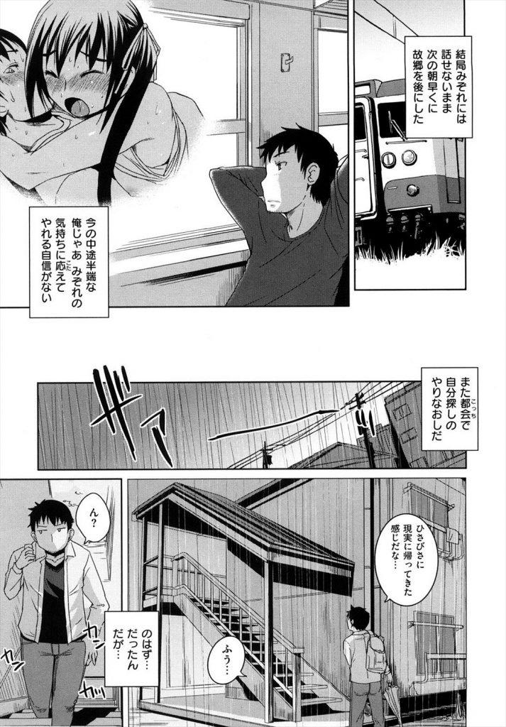 【エロ漫画】都会に戻った男の後を追ってきた従妹のちっぱい妹と一緒に暮らすことになり毎日特訓の性教育でいちゃらぶH!