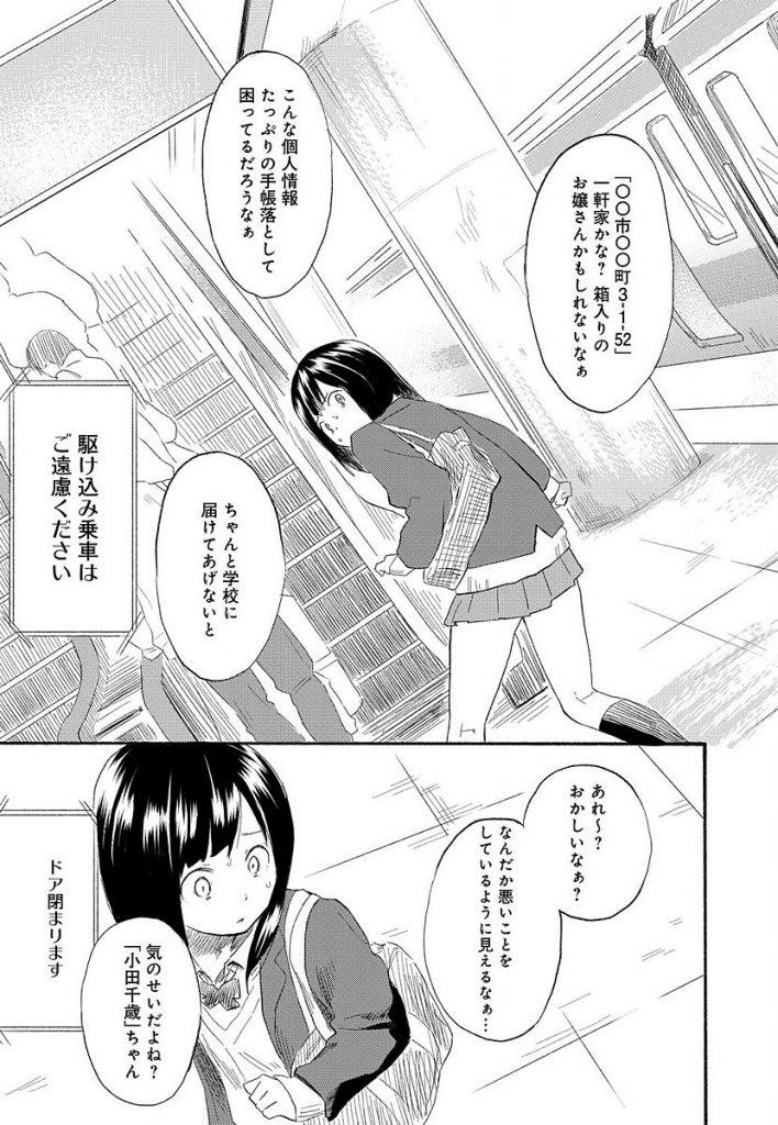 【エロ漫画】短いスカートで電車に乗ったJKがキモおじさんから痴漢され生徒手帳を盗まれ脅されて個室トイレで強制処女貫通!