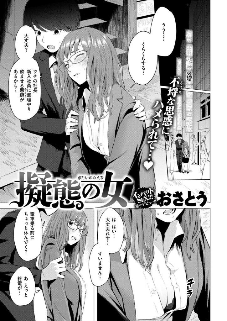 【エロ漫画】会社の飲み会で泥酔した眼鏡の新入女子社員を先輩がラブホに連れ込むと目隠され縛りあげられ逆レイプされる!