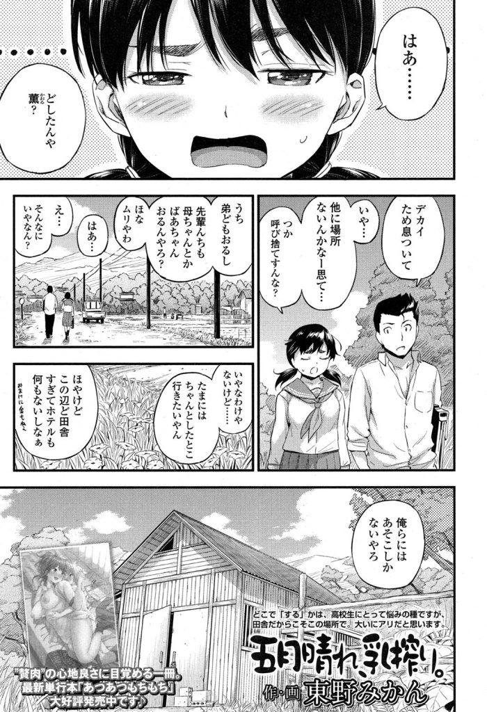【エロ漫画】ラブホが無い田舎で高校生カップルが廃小屋の中でJK彼女の乳房を搾乳し授乳プレイで母乳を飲みながら生合体!