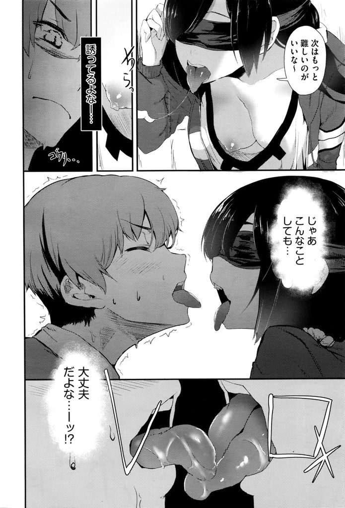 【エロ漫画】クールだが茶目っ気のある友達の彼女がドストライクの童貞男子がカラオケボックスで目隠しゲームして寝取りH!
