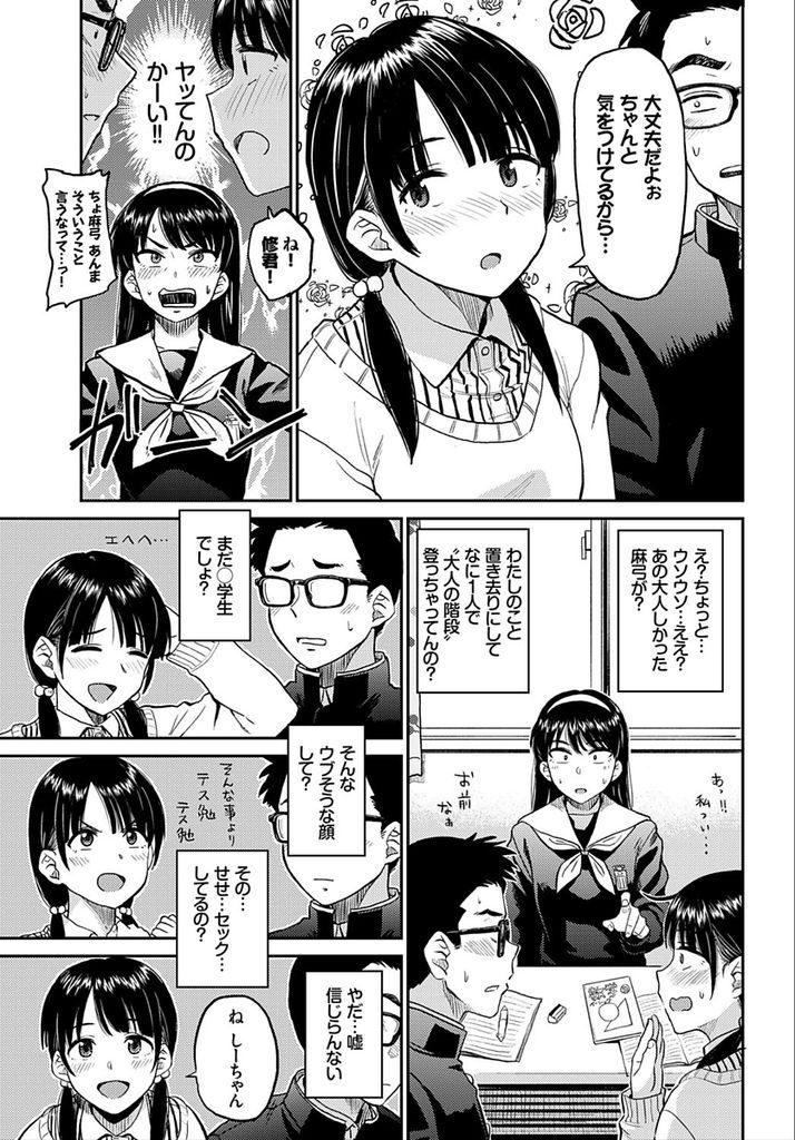 【エロ漫画】大人しかった幼馴染に彼氏を紹介され大人の階段を登ったと聞かされた中学生女子がお願いしてセックスを鑑賞!