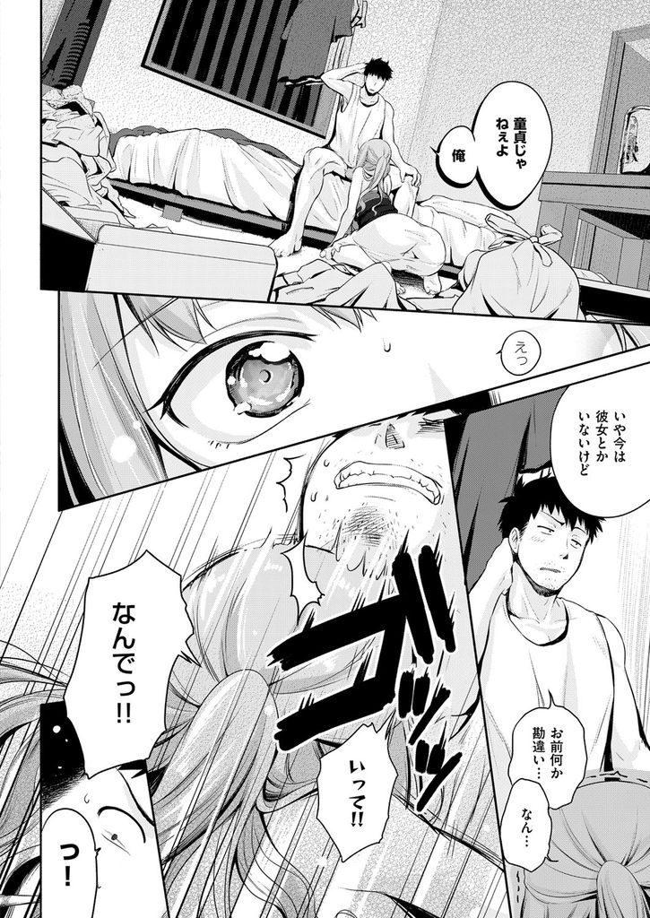 【エロ漫画】才色兼備で高飛車な生娘JDがライバルに彼氏がいると知り自分も初Hしようと幼馴染に横柄に迫り脱処女する!