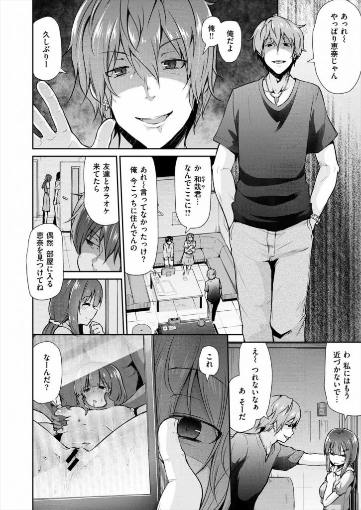 【エロ漫画】彼氏とのカラオケデート中に高校時代の元セフレが乱入してきて目の前で寝取りレイプされ醜態を晒す牝豚彼女!