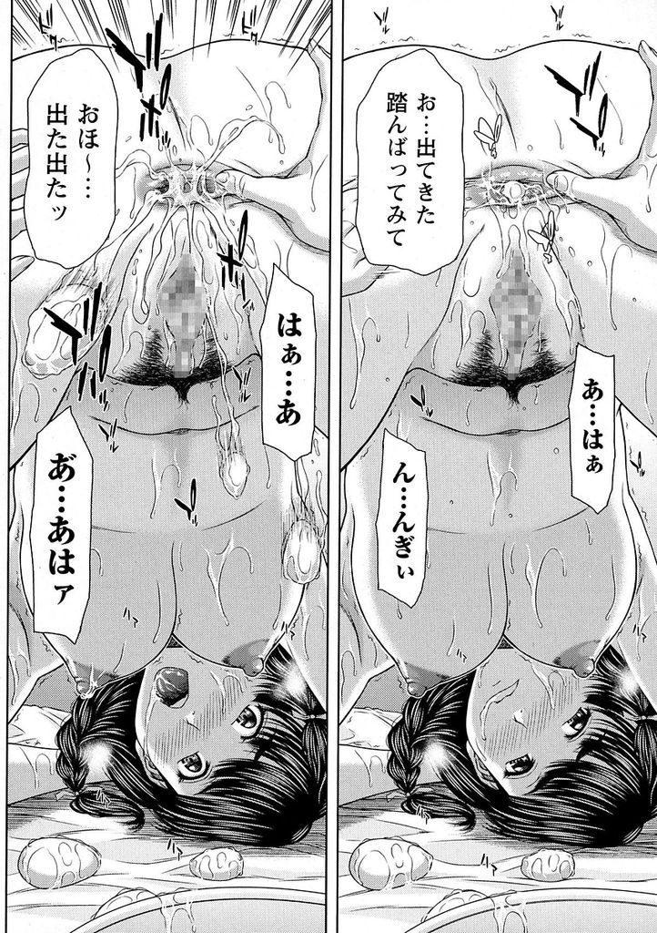 【エロ漫画】バカップルの彼女がアナルに大量の卵を挿入されアクメと同時に捻りだしポッカリ空いた尻穴にケツハメされる!