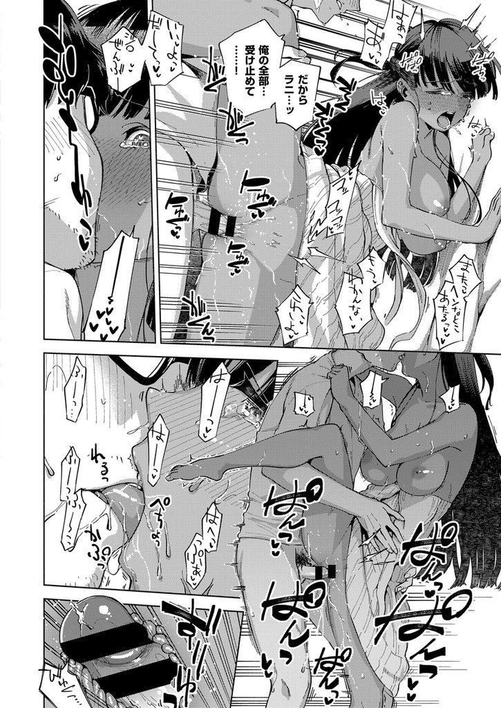 【エロ漫画】傷心旅行先の外国で褐色肌のハーフ美少女と出会って島をガイドしてもらい夕日を見ながら運命を感じ砂浜で青姦!