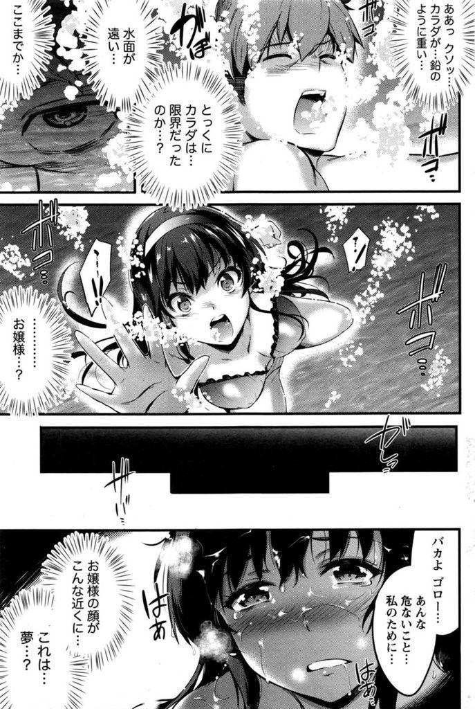 【エロ漫画】お嬢様と従僕の男が大海原で漂流して救命イカダに二人ぼっちになり溺れた彼の身体を温める為に裸で寄り添う!