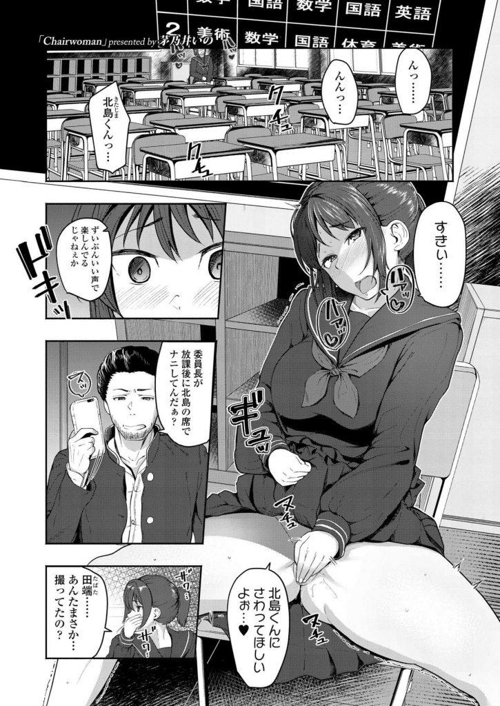 【エロ漫画】教室でオナニーにしてたJK委員長がクラスの下品な男子に盗撮され脅迫レイプで処女の極上ボディを弄ばれる!