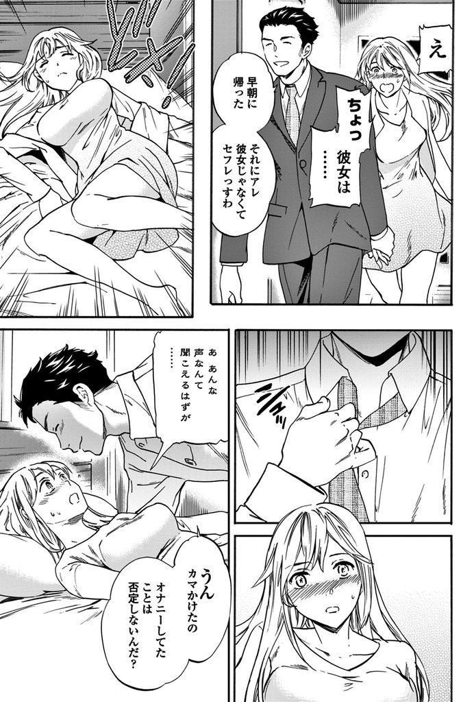 【エロ漫画】隣の部屋のベランダで激しくセックスする隣人を見てオナニーするJDが欲求不満の身体を責められ失神アクメ!