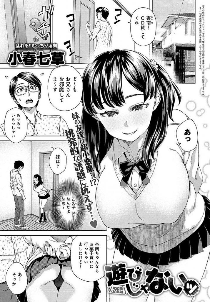 【エロ漫画】妹の友達の超小悪魔JKが家に来て童貞お兄ちゃんを挑発的に誘惑してHに導き大好きホールドで強制中出しさせる!