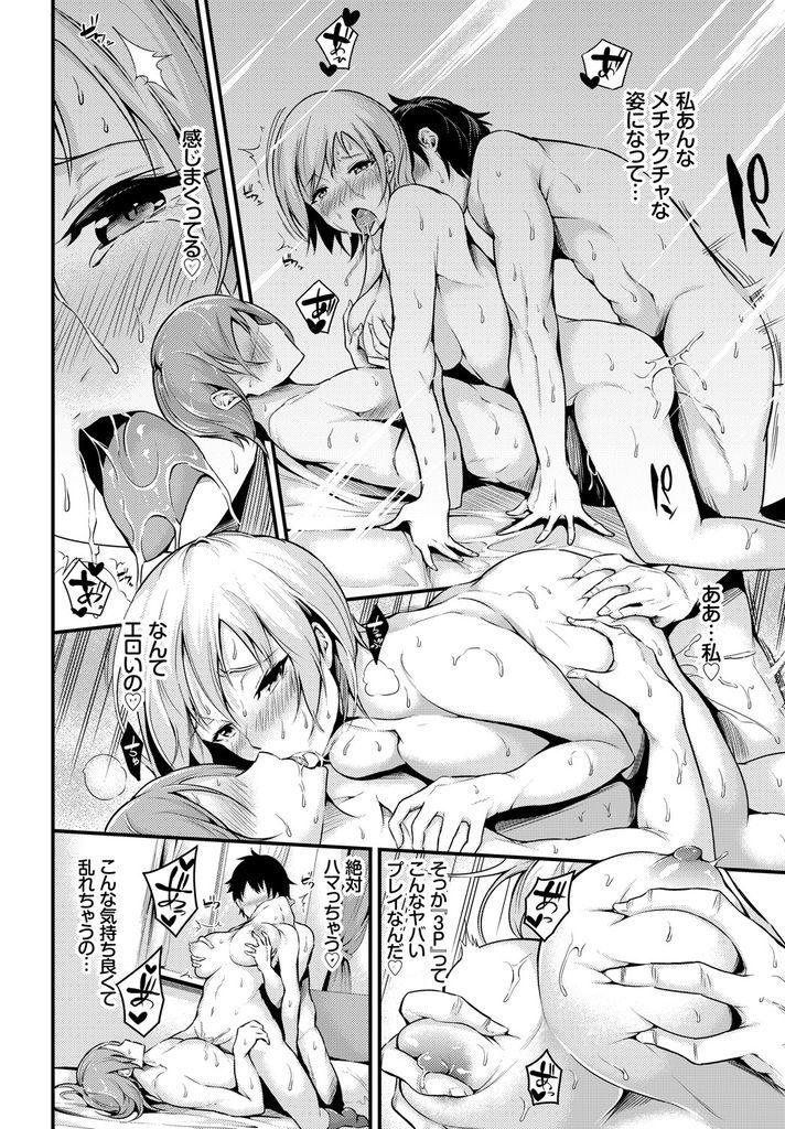 【エロ漫画】セフレとのテンプレ化したセックスにマンネリを感じたビッチJKが初めての3Pで両穴挿入され乱交にハマる!