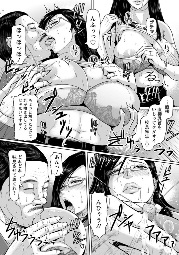 【エロ漫画】巨乳で色っぽい人妻女教師が筋金入りの淫乱ペニス狂いの本性を曝け出し先生方に全ての穴を塞がれ母乳噴出!