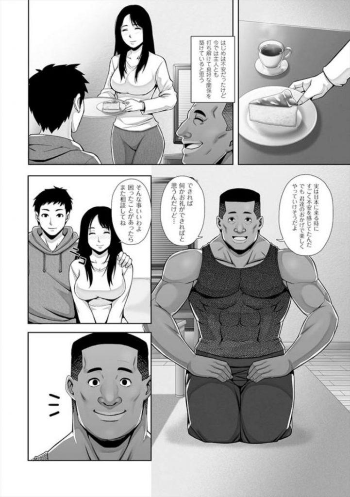 【エロ漫画】友人になった黒人に外人ストリップショーに招待され疼いたカラダを見透かされた人妻がレイプで生ハメ中だし!