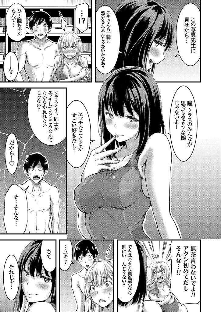 【エロ漫画】クラスのアイドル的存在の清楚系JKのパンツを物色してるのが見つかり処女ギャルと3Pハーレムをする展開に!