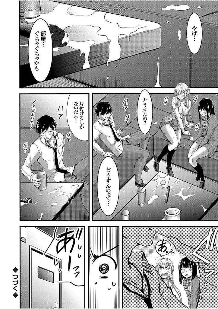 【エロ漫画】清楚系ビッチのJKに脅されて玩具にされる白ギャルがカラオケボックスで羞恥責めされるが逆襲でマイクを挿入!