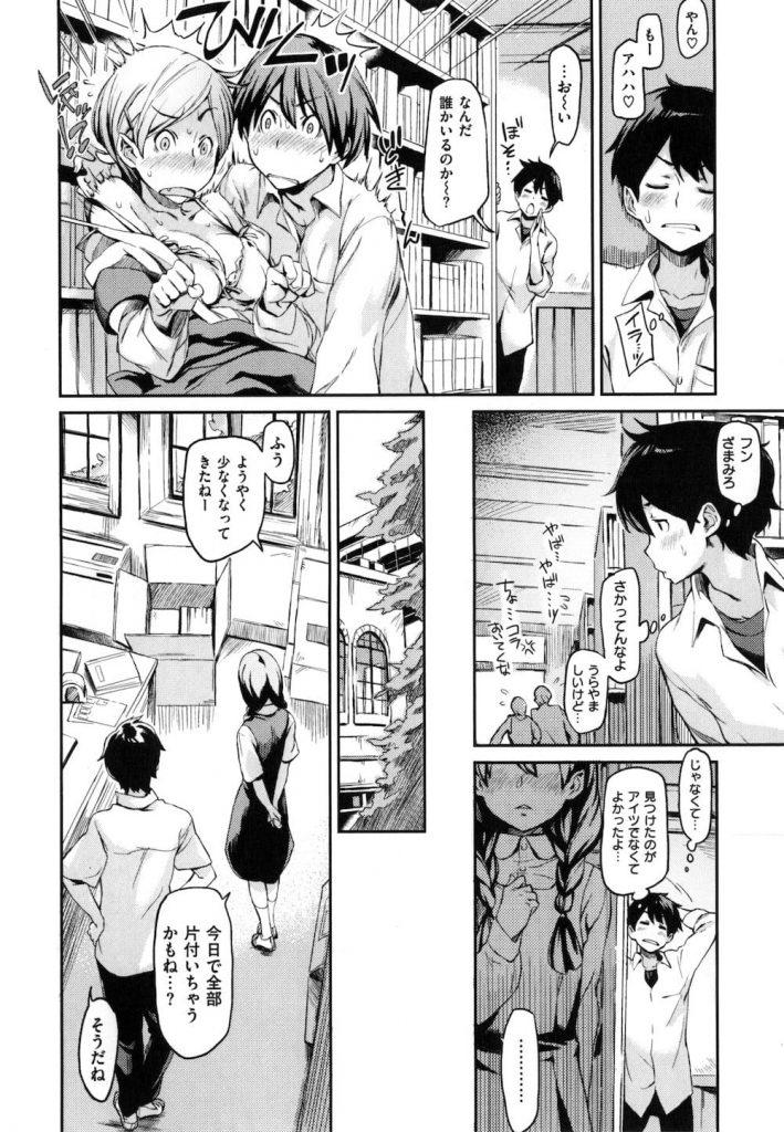 【エロ漫画】セックススポットの覗きを目的に図書委員をする真面目な三つ編みJKに告白を迫られ強引な誘惑でイチャラブH!