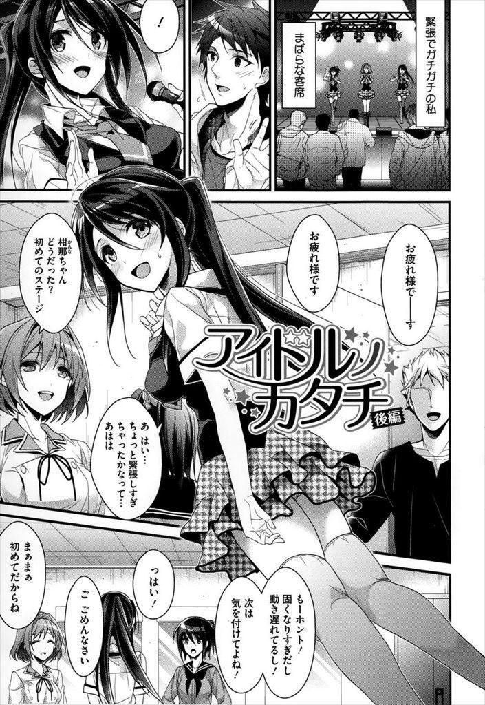 【エロ漫画】童貞狩りのアイドルに目の前でHを見せられたブラコンアイドルが大好きな兄と初めて同士を交換する近親相姦!