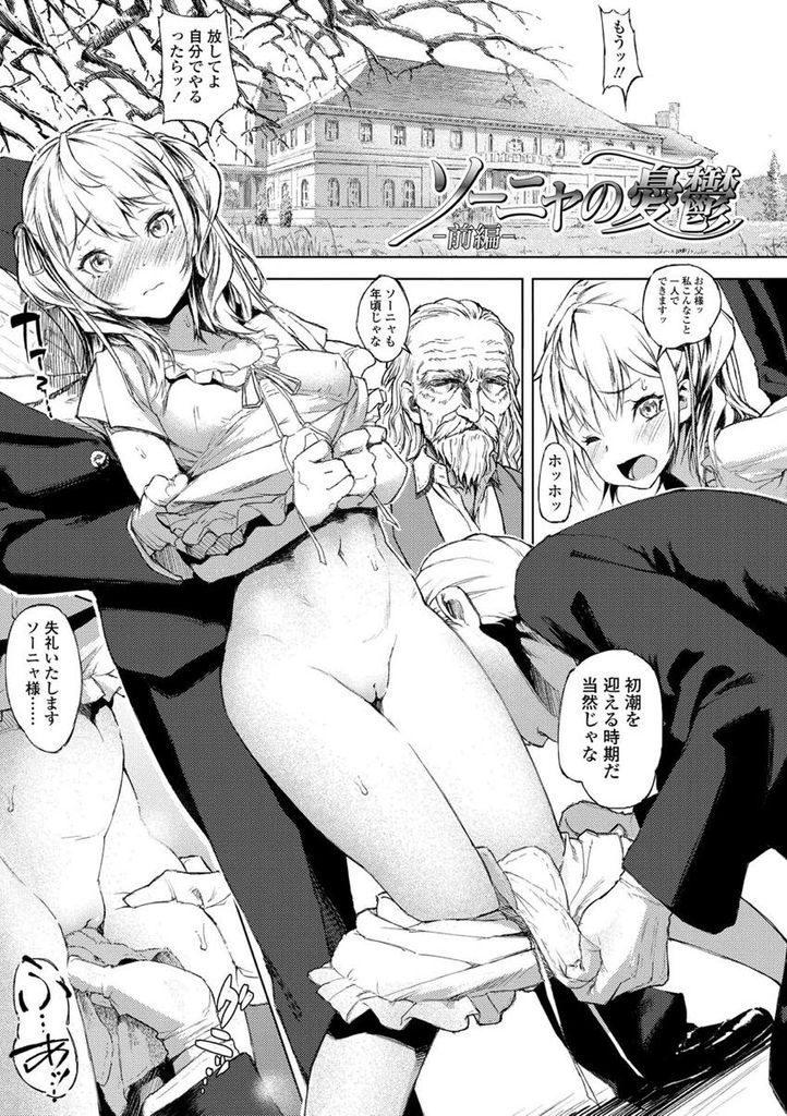 【エロ漫画】自分で自分の事をやらせてもらえないお嬢様が膣内洗浄で潮吹きさせられ初夜に備えて色んな体位でSEX練習!
