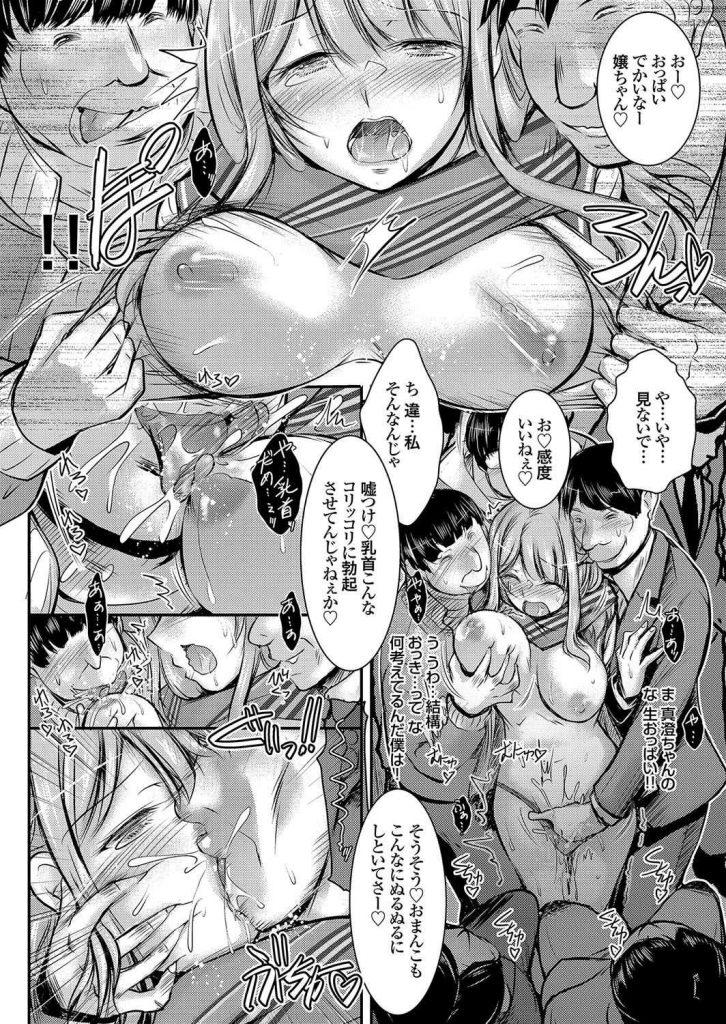 【エロ漫画】JK彼女がオジサン達に取り囲まれて電車に乗り集団痴漢で輪姦されるとアヘ声出して彼氏に気づき微笑みかける!