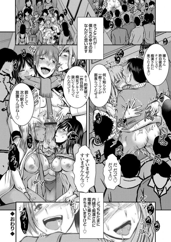 【エロ漫画】彼女が痴漢でアクメするのを見て射精した彼氏が乗った車両が痴女専用車両で餓えた痴女達に取り囲まれ逆輪姦!