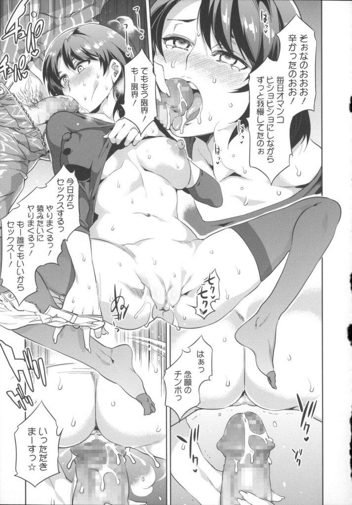 【エロ漫画】セックス依存症でオナニー狂いの人妻が大学時代の元カレと再会し我慢の限界を超え猿の様に浮気SEXしまくる!