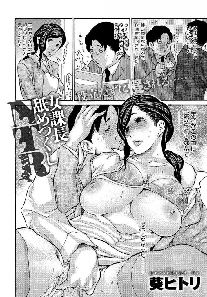 【エロ漫画】夜の夫婦生活がご無沙汰な人妻キャリアウーマンが出来の悪い部下に社内で全身を舐めつくされて不倫セックス!