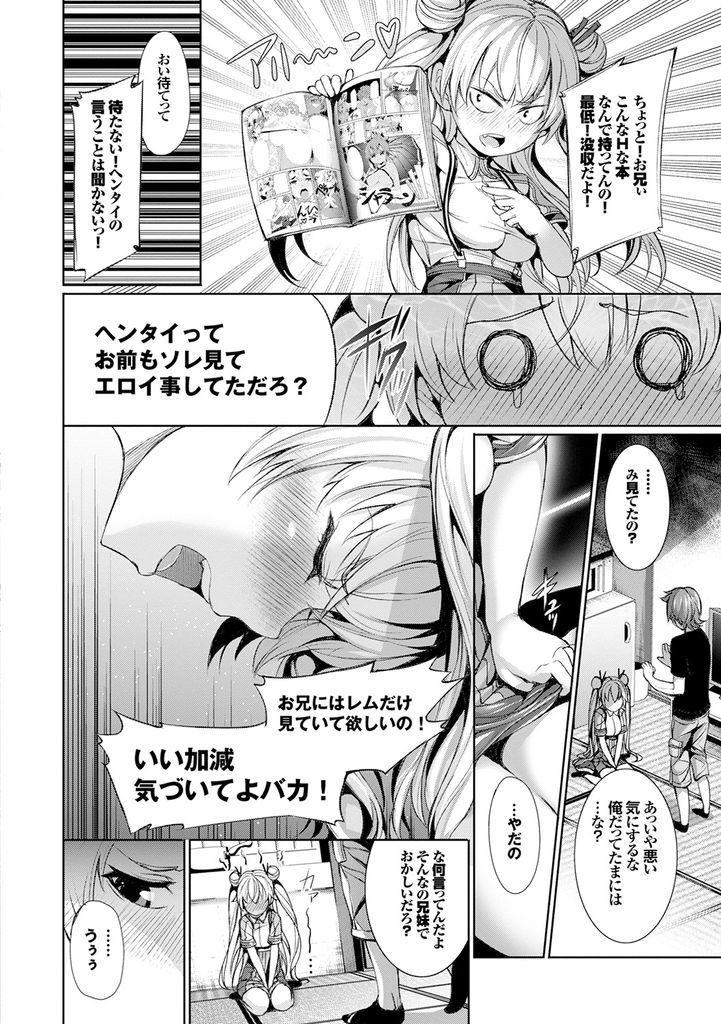 【エロ漫画】義兄に好意を抱く金髪ツインテのカワイイ義妹がオナニー姿を見られ意地でフェラすると気持ちを汲んで生パコ!