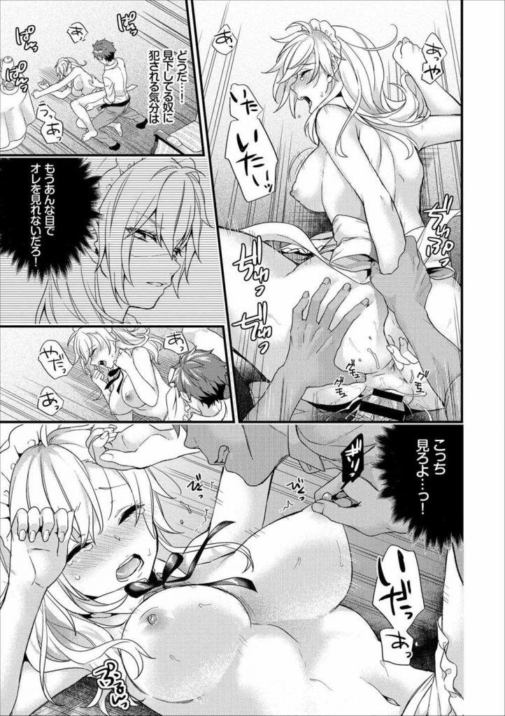【エロ漫画】専属メイドになったイジメっ子の白ギャルJKをストリップでヌードにして裸エプロンでご奉仕させて処女を奪う!