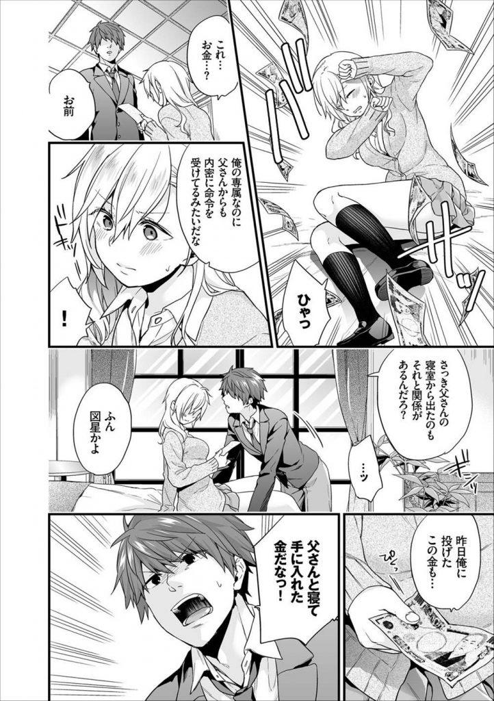 【エロ漫画】専属メイドのJKと父親の肉体関係を疑い確かめる為に全身ペッティングして誤解が解けると密着ラブセックス!