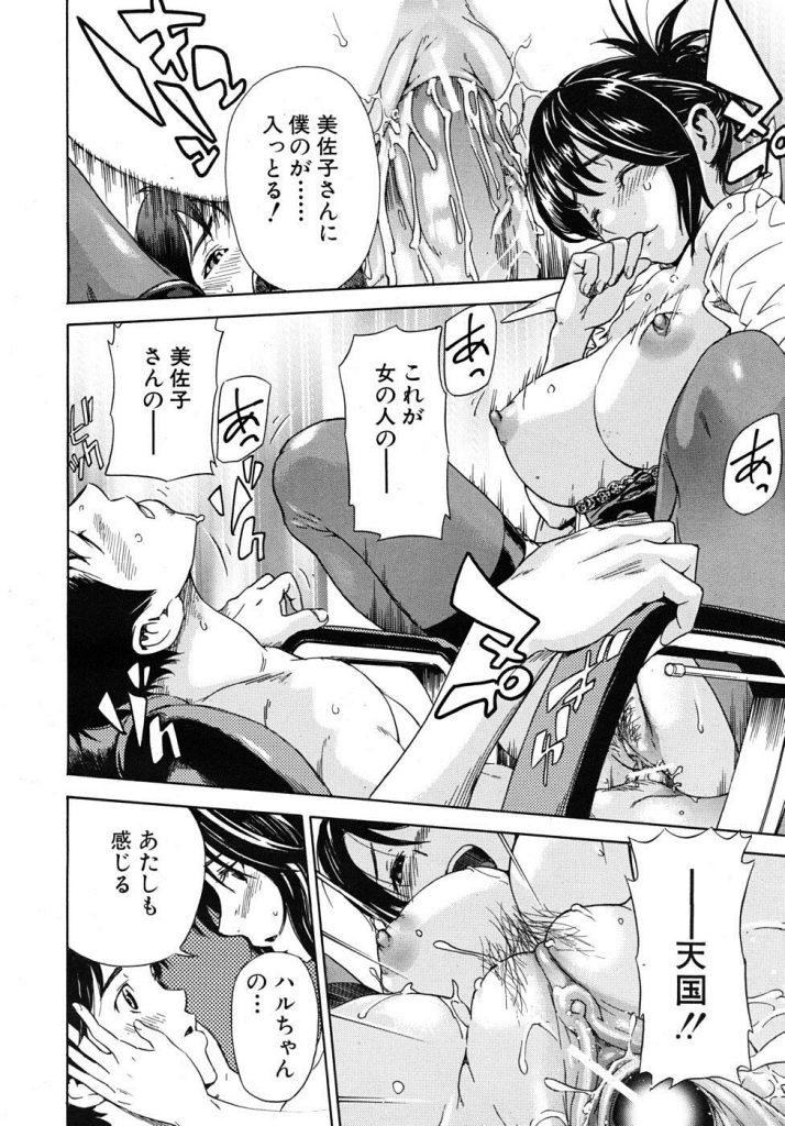 【エロ漫画】想いを寄せる幼馴染JCのボインビッチな母親に誘惑され強引に筆おろしされると気持ち良すぎて無許可で膣内射精!