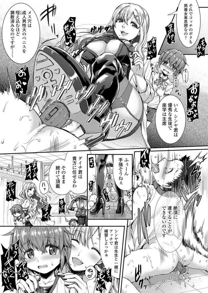 【エロ漫画】メスイキが義務付けられた世界でオーガズム出来ない男子生徒がドS女教師にぺ二バン逆調教され初昇天を味わう!