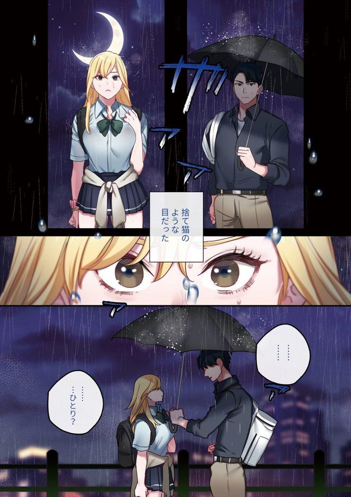 【エロ漫画】雨に佇む不良っぽい白ギャルの家出娘を拾った童貞男が律儀なお礼で筆下ろしされ巨乳の極上ボディに貪りつく!