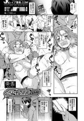 【エロ漫画】JK限定でレイプを請け負うサイトに投稿したボッチJKがムカつく女子を手当たり次第に種付け集団陵辱させまくる!