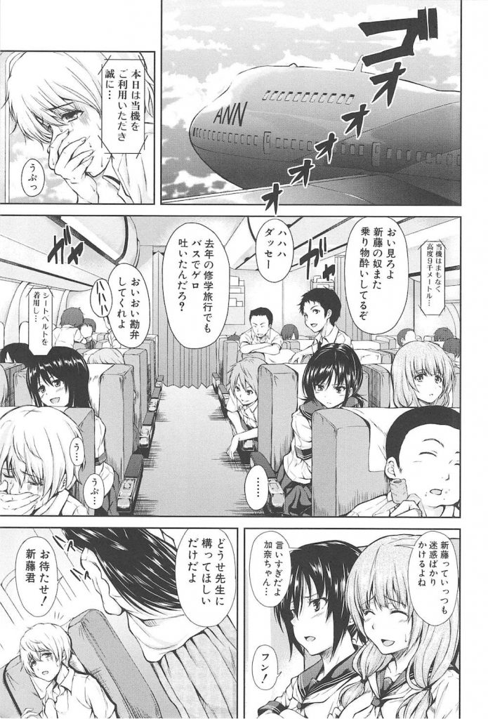 【エロ漫画】修学旅行中の飛行機が墜落し無人島に流れ着いた女子中学生と担任女教師と客室乗務員が少年のペニスに群がる!
