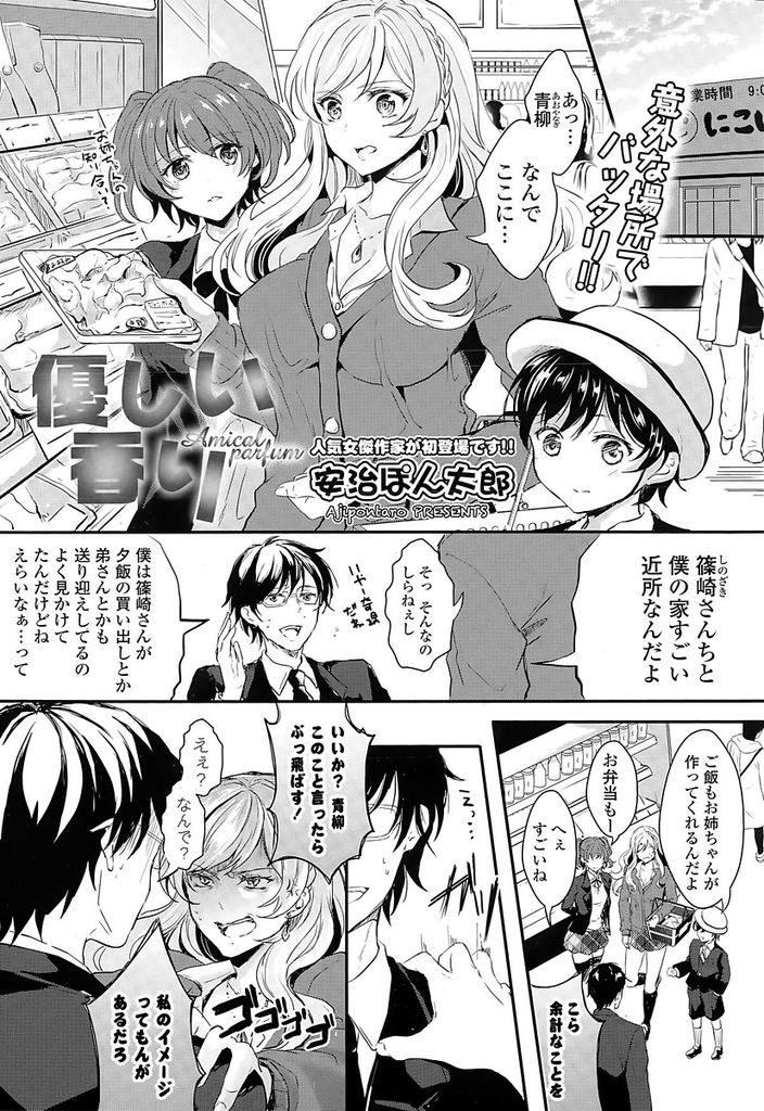 【エロ漫画】ギャルJKの家庭的な一面を見た地味男が秘密にする代わりに弁当を作ってもらってるとお互い好きになり初体験!