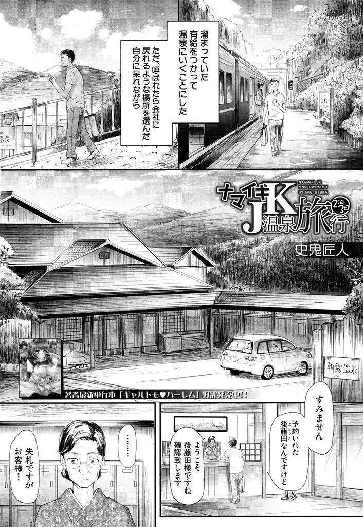 【エロ漫画】同じ電車から勝手に温泉旅館に付いてきた生意気JKを宿泊代の代わりに抱き未開発M性バージンボディを雌調教!