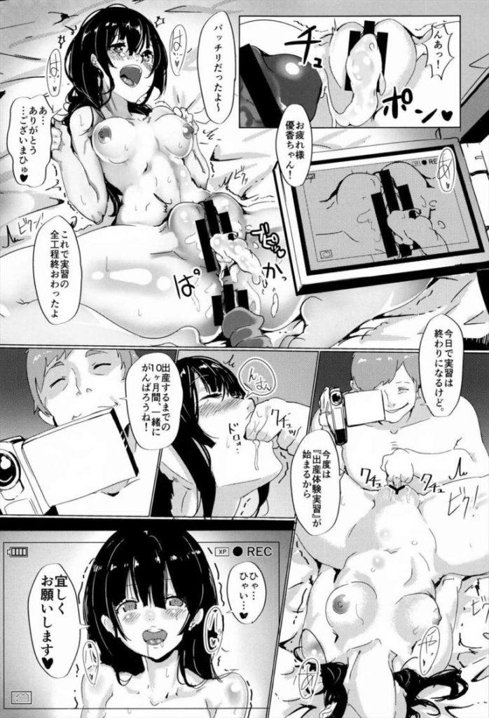 【エロ漫画】国民の義務で性教育を受ける処女JKが発育の良い体を一から開発されていやらしく成長して危険日に受精アクメ!