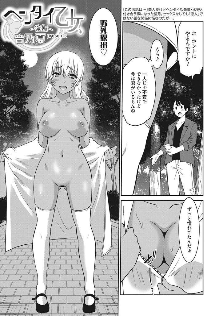 【エロ漫画】野外露出を撮影してもらう変態黒ギャルJKが後輩と両想いになり皆の前でパイズリして公開いちゃラブセックス!