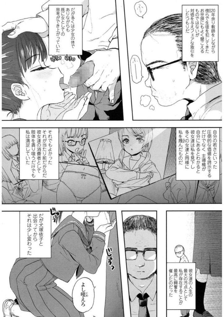 【エロ漫画】対価を払い教え子を抱く中年教師が違ったタイプのJCと関係を持ちラブホでちゃんとした中出しセックスを行う!
