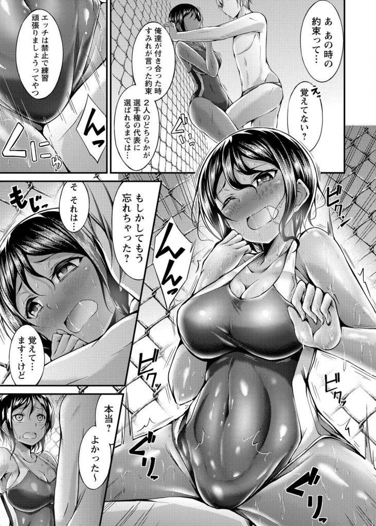 【エロ漫画】水泳部で褐色肌のJKが彼氏に騙されて処女を奪われ先輩達から金網フェンス越しに輪姦され三穴中出しファック!