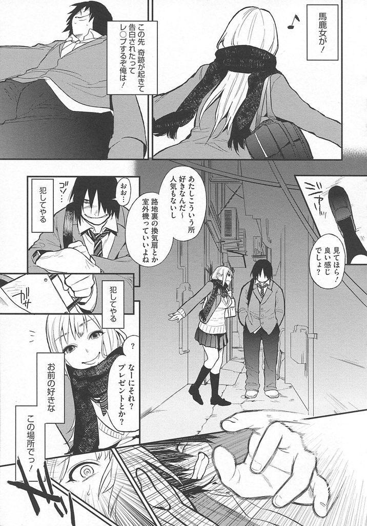 【エロ漫画】地味っ娘が高校デビューで人気者JKになり性格の歪んだキモオタがブチ壊そうと凌辱を企むも逆レイプされる!
