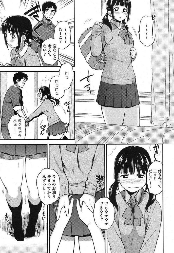 【エロ漫画】初めてHすると決めて彼氏の家でお泊りする黒髪JKがクンニをおねだりし模索しながら何度もいちゃラブ性交!