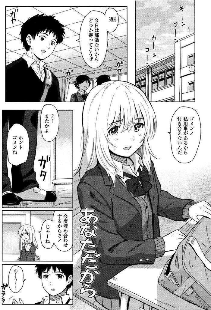 【エロ漫画】弟の子守りをしてるJK彼女の姿を見て自宅に行かせてもらい家庭的な一面を見て惚れ直し濃厚なラブラブエッチ!