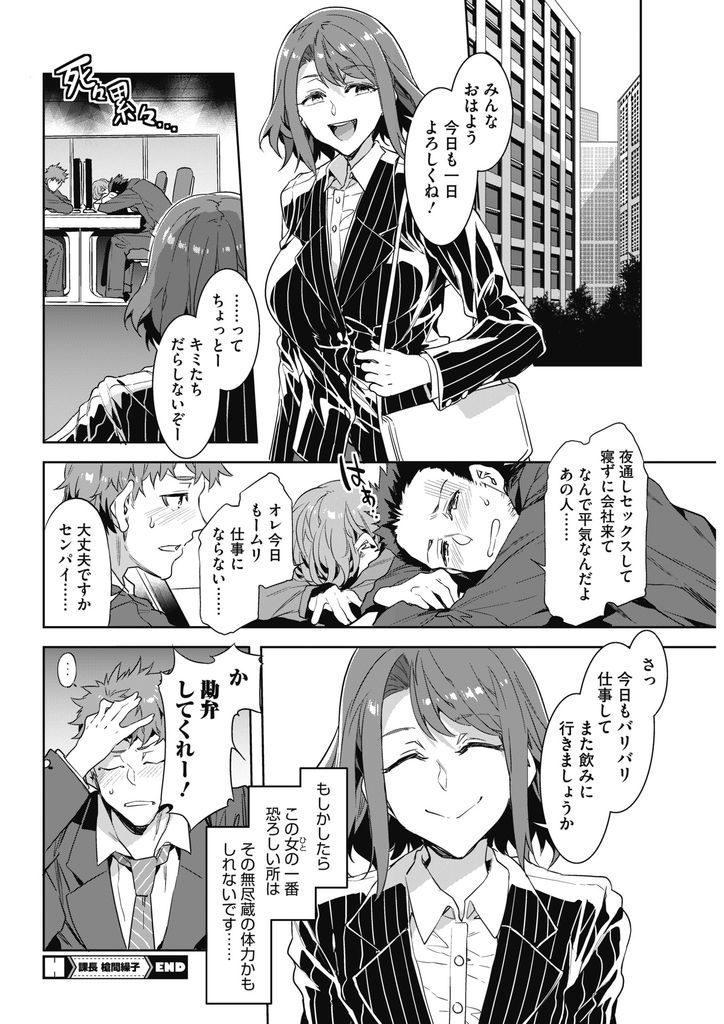 【エロ漫画】社長の愛人のヤリマンOLが課長になって職場復帰し上司の権力で自ら歓迎会を開き個室居酒屋で中出し輪姦乱交!