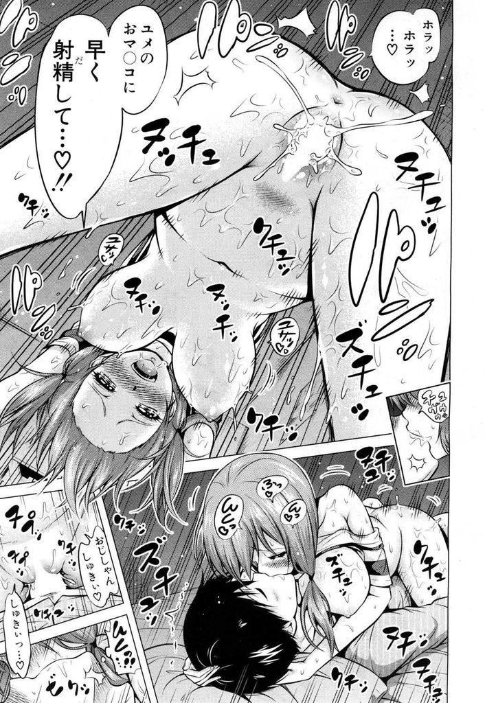 【エロ漫画】同居してるツンデレJKの姪っ娘に睡眠薬を飲まされかけた叔父が逆夜這いされ好き放題弄ばれた後に逆レイプ!