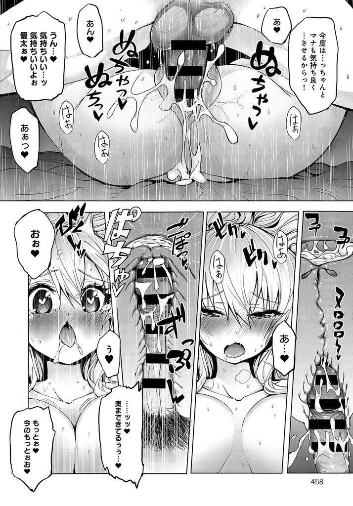 【エロ漫画】高校で再会したら立派なギャルになってた幼馴染と偶々雨宿りした公園で二人きりになり彼の家でいちゃラブ初H!