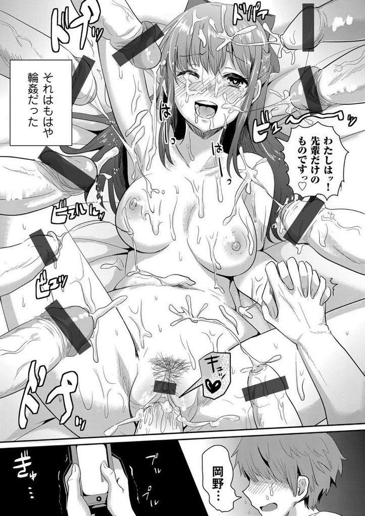 【エロ漫画】初恋相手で幼馴染のJKが先輩に騙されあらゆるプレイをサイトで晒され輪姦やアナルファックで肉便器堕ち!