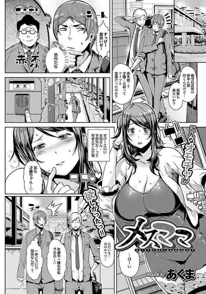 【エロ漫画】息子の同級生に調教されてる爆乳お母さんの秘密を共有する為に二輪挿しの3Pセックスで妊娠確定の大量種付け!